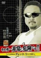 「その男・・・非常に危険です!!」 ~Code Name テレンス・リーの世界~ [DVD]