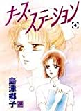 ナース・ステーション (4) (ユーコミックス (329))