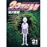 20世紀少年 (21) (ビッグコミックス)