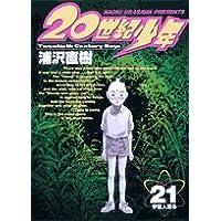 20世紀少年―本格科学冒険漫画 (21) (ビッグコミックス)