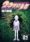 20世紀少年 第21巻