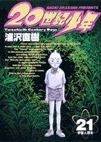 20世紀少年—本格科学冒険漫画 (21) (ビッグコミックス)