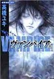 ヴァンパイア 2 (ピチコミックス)