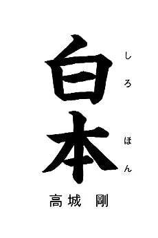 [高城剛]の白本
