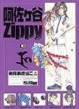 阿佐ヶ谷Zippy 10 (Gファンタジーコミックス)