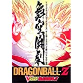 バンプレスト公式DRAGONBALL Z舞空闘劇―ゲームボーイアドバンス版 (Vジャンプブックス―ゲームシリーズ)