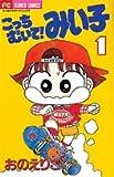 こっちむいて!みい子 1 (1) (ちゃおフラワーコミックス)