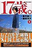 17歳。 / 藤井 誠二 のシリーズ情報を見る