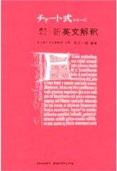 構文中心 新英文解釈 並製 普及版 (チャート式シリーズ)