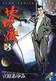 地球儀 3 (ジャンプコミックスデラックス)