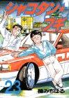 シャコタン☆ブギ 23 (ヤンマガKCスペシャル)