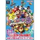 マリオパーティ5 (任天堂ゲーム攻略本)