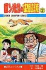ロン先生の虫眼鏡 (2) (少年チャンピオン・コミックス)
