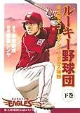 ルーキー野球団-東北楽天ゴールデンイーグルス物語 / 会津 泰成 のシリーズ情報を見る