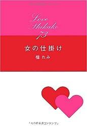 女の仕掛け―Love Thikake73