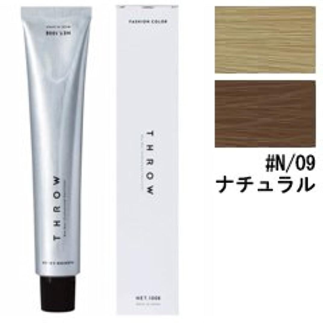 極めて重要なリーン集中【モルトベーネ】スロウ ファッションカラー #N/09 ナチュラル 100g