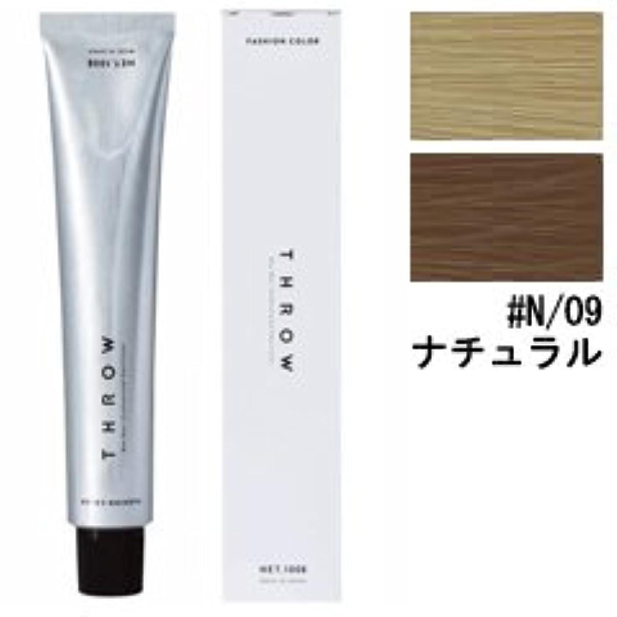 ナットディスパッチ消化器【モルトベーネ】スロウ ファッションカラー #N/09 ナチュラル 100g
