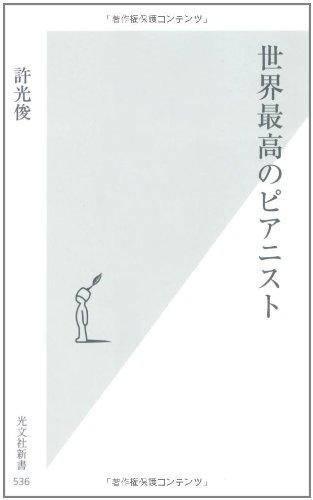 世界最高のピアニスト (光文社新書)の詳細を見る
