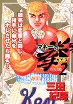 マネーの拳 2 (ビッグコミックス)の詳細を見る