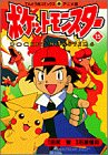 ポケットモンスター (15) (てんとう虫コミックス・アニメ版)
