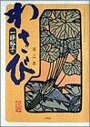 わさび (第3集) (ビッグスピリッツコミックススペシャル)