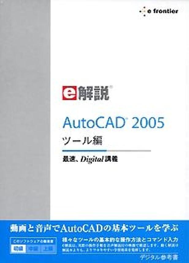 マウス囲まれた読みやすいe解説 AutoCAD 2005 ツール編