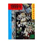 1999年―対談集 (講談社文庫)