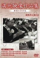 満州アーカイブス 満州ニュース映画 第4巻 [DVD]