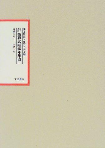 江戸幕府役職武鑑編年集成〈11〉延享三年‐宝暦六年