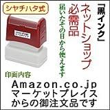 Amazonマーケットプレイス用スタンプスーパーパインスタンパー印面サイズ13×39mm