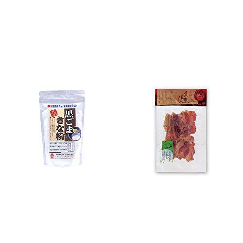 [2点セット] 黒ごまきな粉(270g)・薫製達人 豚バラベーコン燻製(60g)[飛騨山椒付き]