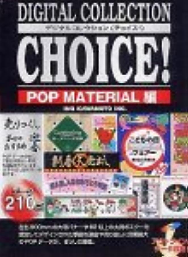 Digital Collection Choice! No.06 POP MATERIAL編