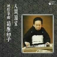 人間国宝シリーズ(14)地歌箏曲