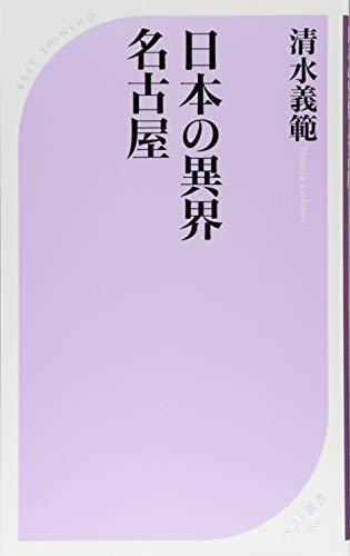 日本の異界 名古屋 (ベスト新書)の詳細を見る