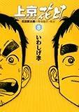 上京花日 花田貫太郎の単身赴任・東京 5 同窓会とサイン会 (ビッグコミックス)