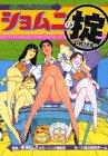 ショムニの掟―B級コメディbook (KCデラックス)