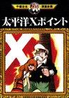 太平洋Xポイント / 手塚 治虫 のシリーズ情報を見る