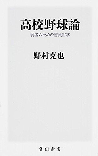 高校野球論  弱者のための勝負哲学 (角川新書)の詳細を見る