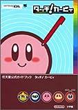 タッチ!カービィ (ワンダーライフスペシャル―任天堂公式ガイドブック)