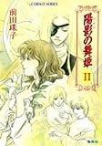 陽影の舞姫〈2〉 (コバルト文庫)