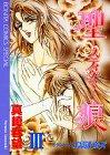 聖痕 3―スティグマ (ボニータコミックススペシャル)