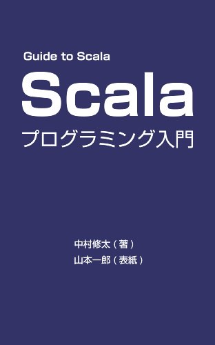 Guide to ScalaーScalaプログラミング入門