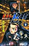 暗号名はBF 3 (少年サンデーコミックス)