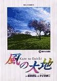 風の大地 (24) (ビッグコミックス)