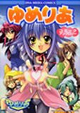 ゆめりあコミックアンソロジー (IDコミックス ZERO-SUMコミックス)