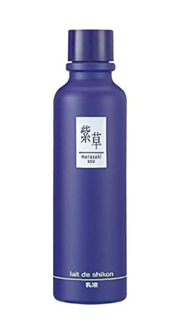 誘う分解する過度に紫草 レーデシコン(乳液)