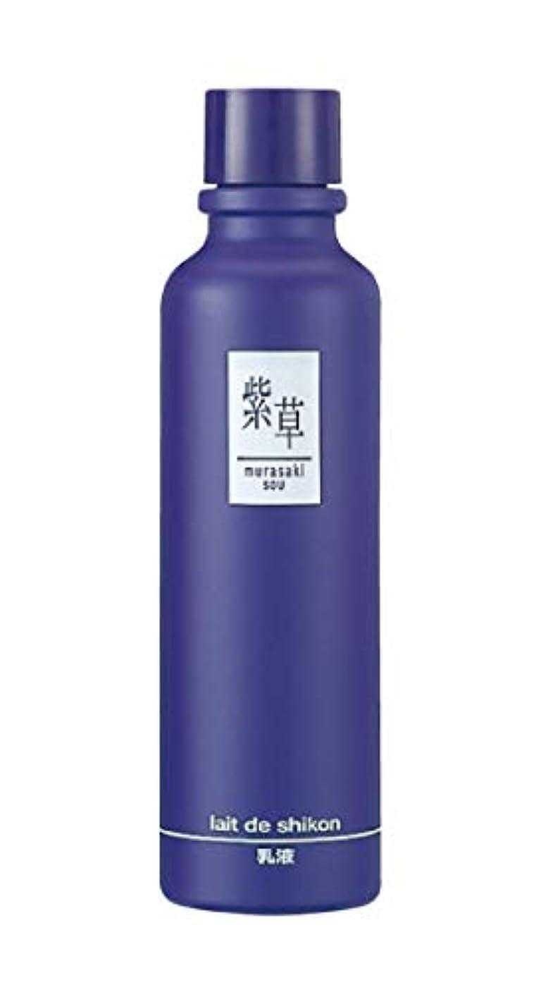 生まれ落花生有用紫草 レーデシコン(乳液)