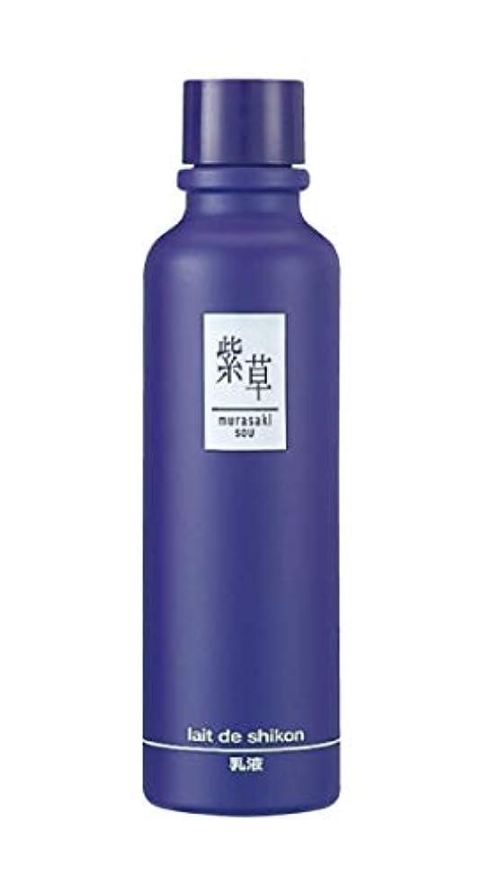 紫草 レーデシコン(乳液)