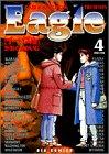 イーグル (4) (ビッグコミックス)