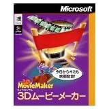 Microsoft 3D Movie Maker 1.0